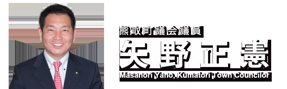 熊取町議会議員 矢野正憲